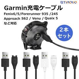 【2本セット】 Garmin Venu 2 Fenix 5 6 充電 ケーブル チャージケーブル Venu 2 Sq 2S / Fenix 6 6S 6X pro Fenix 5 5S 5X Plus USB 充電ケーブル Forerunner 945 935 245 / Instinct / Vivoactive 3 4 / Approach S62 S60 / Vivosport / Quatix 5 安全 1M 充電 ケーブル