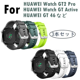 HUAWEI Watch GT2 Pro バンド ベルト 3つセット HUAWEI GT 46mm / Watch GT Active スマートウォッチ ベルト Samsung galaxy watch 46mm R800 gear S3 腕時計 バンド シリコン ステンレス製中留 通気性 ソフト 軽量 耐久性 調整可能 154mm-220mm