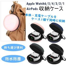 Apple Watch 6 充電収納ケース アップルウォッチ 充電スタンド Apple Watch 6/5/4/3/2/1世代適用 Airpodsも適用 充電収納ボックス 防水 防湿 防塵 全面保護 持ち運びに便利 軽量 収納スタンド ポータブル収納ケース Apple Watch/AirPods アクセサリー