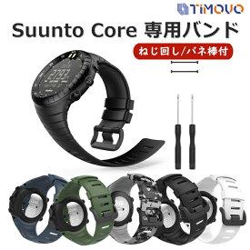 送料無料 Suunto Core スント コア 交換 ベルト バンド SuuntoCore ストラップ スントコア 対応 交換ベルト 交換バンド ソフト 高級 TPU製 腕時計 ねじ回し/バネ棒付き 取付簡単 耐久性 腕サイズ:140mm-230mm