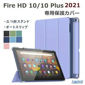 Fire HD 10 2021 ケース カバー TiMOVO Fire HD 10/10 Plus 2021 ケース 2021モデル 第11世代 保護カバー 三つ折スタンドケース PUレザー 半透明 オートスリープ機能 軽量 薄型 PU+PC 傷防止 耐衝撃 スマートケース マイクロファイバー裏地 耐久性 全面保護 取付簡単