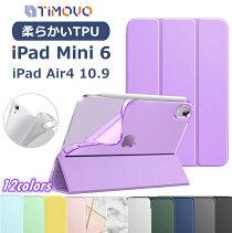 全11色iPadAir410.9ケースカバーAir4第4世代202010.9ケース2020iPad10.9インチカバー半透明TPUオートスリープ機能三つ折りスタンド高級PUレザーソフトバックケースTPU軽量薄型傷防止耐久性アップルアイパッド手帳型レザースマートケース