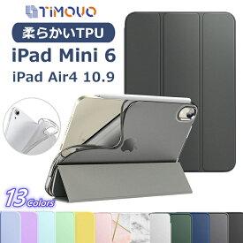 【在庫発送】 iPad mini6 ケース 2021 カバー TiMOVO iPad mini 第6世代 ケース iPad mini 6 ケース iPad Air4 10.9インチ ケース iPad 8.3インチ 10.9 Air 第4世代 ケース カバー 軽量 薄型 半透明 TPU ソフト オートスリープ マグネット スタンド 耐久性 スマートケース