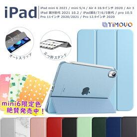iPad mini6 ケース カバー 2021 iPad mini 6 8.3 インチ ケース iPad 第9世代 10.2 ケース 2021 Air4 10.9 ケース iPad Pro 11 12.9 Air3 Pro 10.5 ipad 9.7 インチ ケース iPadケース オートスリープ おしゃれ 半透明 スタンド 軽量 薄型 傷防止 スマートケース オススメ