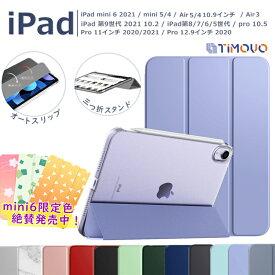 【在庫発送】 iPad mini6 ケース カバー 2021 iPad mini 6 8.3 インチ ケース iPad 第9世代 10.2 ケース 2021 Air4 10.9 ケース iPad Pro 11 12.9 Air3 Pro 10.5 ipad 9.7 インチ ケース iPadケース マグネット オートスリープ 半透明 スタンド 軽量 薄型 傷防止 オススメ
