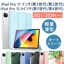 iPadPro1112.920212020ケースカバーPro11インチ第2/3世代12.9インチ第4/5世代カバーケース半透明オートスリープ機能三つ折りスタンド高級PUレザーTPUソフトペンシル収納スロット付き軽量薄型傷防止手帳型スマートケースブックカバー耐久性便利