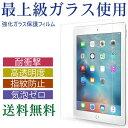 ipad mini6 8.3インチ 2021 フィルム ガラスフィルム ipad 第9世代 10.2 2021 フィルム iPad air4 10.9 第7/8世代 10.…