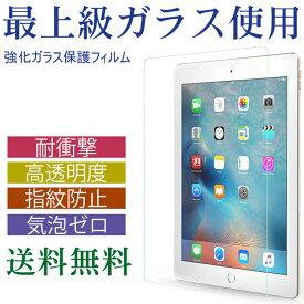 ipad mini6 フィルム ガラスフィルム ipad mini 第6世代 8.3インチ フィルム ipad9 ipad 第9世代 2021 フィルム iPad air4 10.9 フィルム 第7/8世代 10.2 Pro 11 12.9 フィルム iPad mini5/4 air3 pro 10.5 保護フィルム 強化 ガラスフィルム 液晶保護フィルム 貼付工具付 9H