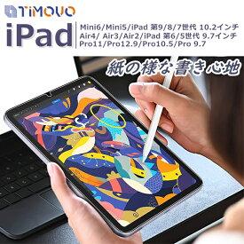 送料無料 iPad mini6 ペーパーライクフィルム ペーパーライク フィルム ipad mini 6 第6世代 フィルム ipad9 第9世代 2021 ipad Air4 10.9 フィルム 第8/7代 10.2 Mini5 Pro 11 12.9 Air3 9.7 ペーパーライク フィルム アンチグレア 指紋 防止 紙のような描き心地 非光沢