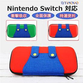 Nintendo Switch ケース ニンテンドー スイッチケース ニンテンドースイッチ ケース カバー キャラクター キャリーケース 本体 入れ 任天堂スイッチ 収納 保護 セミハード ケース Joy Con ジョイコン USB Type C ケーブル 入れ 小物入れ プレゼント