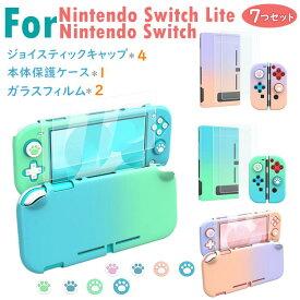 Nintendo Switch / Switch Lite スイッチ ライト ケース カバー あつまれ どうぶつの森 あつ森 ジョイスティックカバー ガラス フィルム 保護用品セット ニンテンドー スイッチケース スイッチライト オシャレ ジョイスティックキャップ
