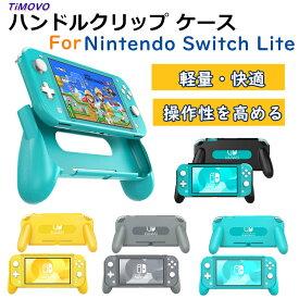 Nintendo Switch Lite グリップ ケース カバー ハンドル ケース 人間工学 ニンテンドースイッチライト カバー コントローラー グリップケース グリップカバー ハンドルケース スイッチライト モンスターハンター ライズ ケース スタンド 軽量 耐衝撃 滑り止め 手触り良い