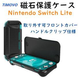 Nintendo Switch Lite クリップ ケース カバー 保護ケース 磁気吸い付く 取り外す可能カバー ニンテンドー 任天堂 Switch Lite スイッチライト ハンドル フリップ モンスターハンター ライズ クリップケース ケース カバー 耐衝撃 軽量 保護カバー 落下防止 滑り止め