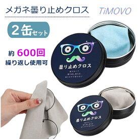 メガネ 曇り止め クロス 2缶セット くもり止めクロス 曇らない 眼鏡 メガネ 曇り止めクロス めがね メガネ拭き クリーナー くもり防止 曇り対策 缶付き 汚れ スマホ/カメラレンズ 約600回繰り返し使える コンパクト 強力