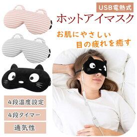 ホットアイマスク アイマスク ホット 安眠 USB 電熱式 日本語説明書付 蒸気 タイマー 温度 調節 快眠グッズ 電気 かわいい 快適 電熱式ヒーター 安眠 目元エステ 目の疲れ回復 ストレス解消 もこもこ ギフト プレゼント