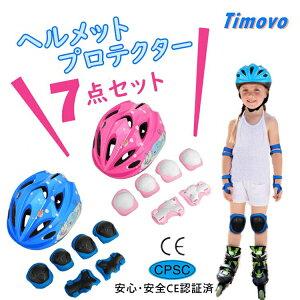 プロテクター ヘルメット キッズ 子供 7点 セット 子供用 自転車 ヘルメット キッズヘルメット 幼児 一輪車 サイクルヘルメット キッズプロテクター 通気性 サイクリング 膝 肘 手首 保護 パ