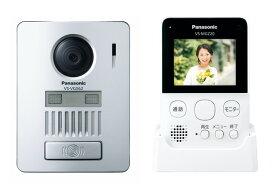 Panasonic ワイヤレステレビドアホン  VS-SGZ20L