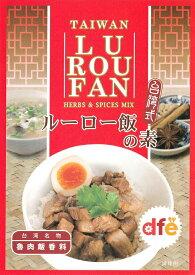 台湾料理の素 ルーロー飯(魯肉飯)の素【dfe】 / dfe(ドーバーフィールドファーイースト) 中国 食品 食材 アジアン食品 エスニック食材