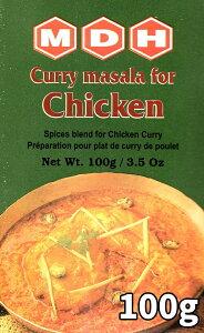 チキンカレー マサラ スパイス ミックス 100g 小サイズ 【MDH】 / インド料理 MDH(エム ディー エイチ) アジアン食品 エスニック食材