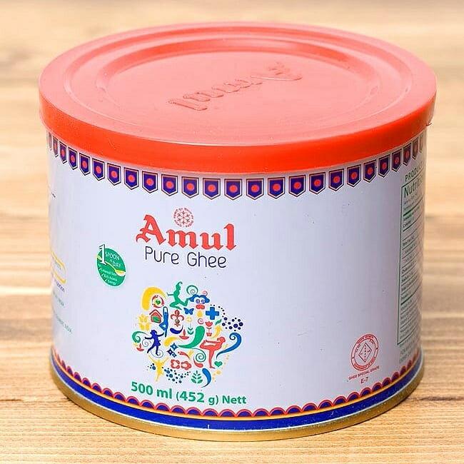 インド料理に欠かせない ピュア ギー Amul Pure Ghee - 500ml 【レビューで250円クーポン進呈&あす楽】 ghee バター