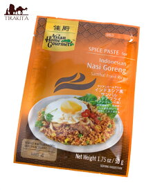 インドネシア料理 ナシゴレンの素 【Asian Home Gourmet】 / バリ Gourmet(アジアンホームグルメ) BBQ 食品 エスニック アジアン食品 エスニック食材