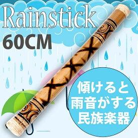 レインスティック 雨音がする民族楽器-60cm【渦巻き】 / 癒やし バリ あす楽