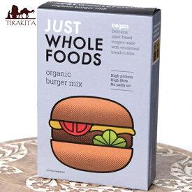 【オーガニック】ベジタリアンバーガーミックス 125g 【Just Wholefoods】 / ALISHAN 有機食品 Wholefoods(ジャストフォールフード) スパイス アジアン食品 エスニック食材