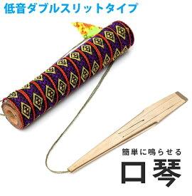低音ダブルスリット ダンモイ ベトナムの口琴 / モールシン jaw harp 民族楽器 インド楽器 エスニック楽器 ヒーリング楽器