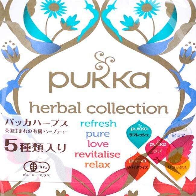 【PUKKA】 オーガニックハーブティー【5種類入り】セレクションボックス / アーユルヴェーダ 紅茶 レビューでタイカレープレゼント あす楽