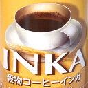穀物 コーヒー - インカ INKA 【Adamba】 【レビューで50円クーポン進呈&あす楽】 穀物コーヒー