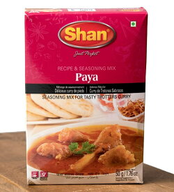 パヤカレー Paya curry スパイス ミックス 50g 【Shan】 / パキスタン料理 Foods(シャン フーズ) 中近東 アラブ トルコ 食品 食材 アジアン食品 エスニック食材