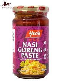 マレーシア料理の素 ナシゴレン ペースト【YEOs】 / YEOs(ヨウ) シンガポール 食品 食材 アジアン食品 エスニック食材