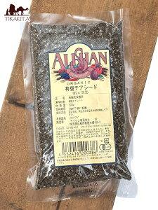 チアシード オーガニック 200g 【ALISHAN】 / 有機食品 穀物 ALISHAN(アリサン) ナチュラル ヒーリング アジアン食品 エスニック食材