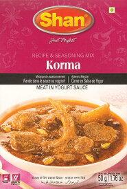 コルマカリー スパイス ミックス 50g 【Shan】 / パキスタン料理 カレー Foods(シャン フーズ) 中近東 アラブ トルコ 食品 食材 アジアン食品 エスニック食材