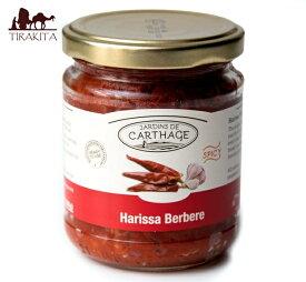 ハリッサ ベルベル Harissa Berber Hand Made Style / Sun Antipasti モロッコ料理 中近東 クスクス タジン料理 Jardins De Carthage チリ 唐辛子 スパイス アジアン食品 エスニック食材