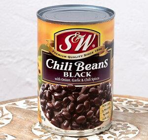 ブラックチリビーンズ 425g 缶詰 Black Chili Beans 【S&W】 / アメリカ ブラックビーンズ 黒いんげん豆 S&W(エスアンドダブリュー) 豆加工品 キャッサバ アジアン食品 エスニック食材