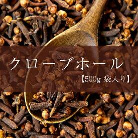 【クローブ ホール】 Clove Whole 【500g 袋入り】 / UTTAM インド スパイス カレー エスニック アジアン 食品 食材 食器