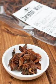 スターアニスホール StarAnise Whole 【100gパック】 / 八角 スパイス チャイ カレー インド TIRAKITA アジアン食品 エスニック食材