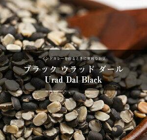 ブラックウラッド ダール Urad Dal Black (Split)【1kgパック】 / 黒豆 UTTAM スパイス カレー アジアン食品 エスニック食材
