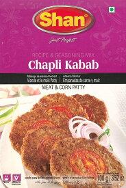チャプリカバブ Chappli Kabab スパイス ミックス 50g 【Shan】 / パキスタン料理 カレー Foods(シャン フーズ) 中近東 アラブ トルコ 食品 食材 アジアン食品 エスニック食材