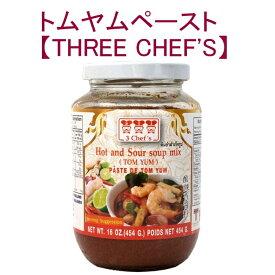 トムヤム ペースト 瓶 Lサイズ 454g 【THREE CHEFS】 / タイ料理 料理の素 トムヤンクン CHEFS(スリーシェフ) インド レトルト カレー アジアン食品 エスニック食材