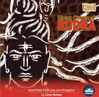 Divine Chants of Rudra / India music CD mantra God meditation Veda Times  Music religion hymn Hinduism folk music
