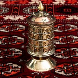 卓上マニ車(中) / アジア チベタン エスニック インド 雑貨