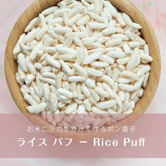 店内全品エントリーでポイント5倍 ライス パフ − Rice Puff 【100g 袋入り】 / Uttam インド料理 あす楽