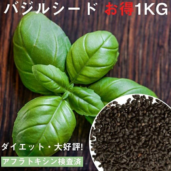 バジルシード Sweet Bassil Seeds 【1kg袋入り】 / スィート インド レビューでタイカレープレゼント あす楽