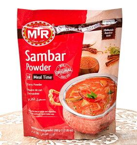 サンバルカレーパウダー Sambar Curry Powder 【MTR】 / レトルトカレー インド料理 スパイス MTR(エムティーアール) ギー アジアン食品 エスニック食材