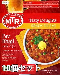Pav Bhaji ジャガイモと野菜のカレー 10個セット MTRカレー / レトルトカレー インド料理 じゃがいも アジアン食品 エスニック食材