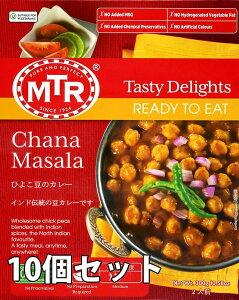 Chana Masala ヒヨコ豆の辛口カレー 10個セット / レトルトカレー MTR インド料理 ひよこ豆 チャナマサラ アジアン食品 エスニック食材