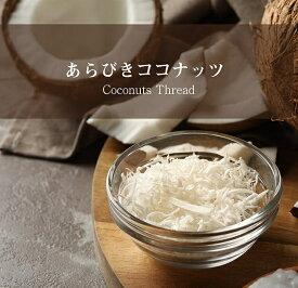 あらびきココナッツ ココナッツフレーク Coconut Thread【500gパック】 / ココナッツシュレッド ココナッツファイン AMBIKA(アンビカ) インド スパイス カレー アジアン食品 エスニック食材