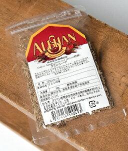 【オーガニック】クミンシードー Cumin Seed 【20g】 / パウダー スパイス ALISHAN(アリサン) アジアン食品 エスニック食材